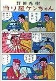 当り屋ケンちゃん (新潮文庫)