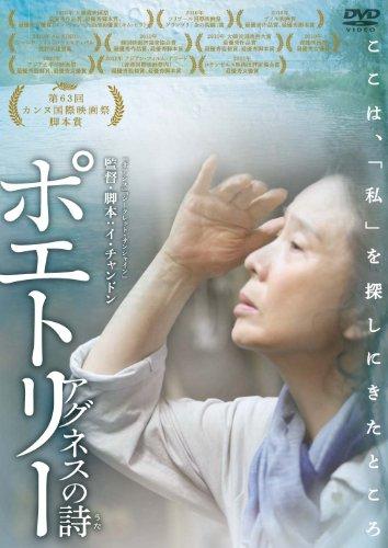 ポエトリー アグネスの詩 [DVD]