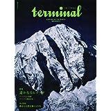 terminal[ターミナル] 2014 Spring 遥かなるヒマラヤ (講談社 Mook(J))