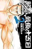 鮫島、最後の十五日 2【期間限定 無料お試し版】 (少年チャンピオン・コミックス)