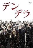デンデラ [DVD] image