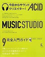 今日からサウンドクリエイター! ACID MUSIC STUDIO 9 完全入門ガイド