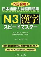 日本語能力試験問題集 N3漢字 スピードマスター