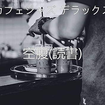 空腹(読書)
