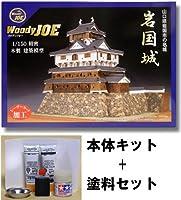 ウッディジョー/木製模型 1/150 岩国城+塗料セット