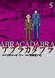 アブラカダブラ ~猟奇犯罪特捜室~(5) (ビッグコミックス)