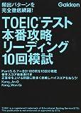 TOEICテスト本番攻略リーディング10回模試