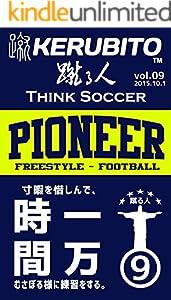 KERUBITO 蹴る人 読むサッカーマガジン 9巻 表紙画像