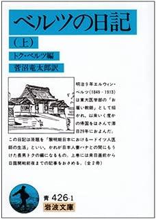 ベルツの日記〈上〉 (岩波文庫)