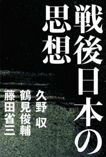 戦後日本の思想の詳細を見る