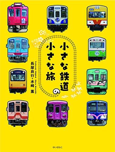 小さな鉄道の小さな旅