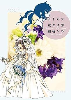 [胡桃ちの]のセトギワ花ヨメ(9) (バンブーコミックス 4コマセレクション)