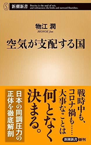空気が支配する国 (新潮新書)