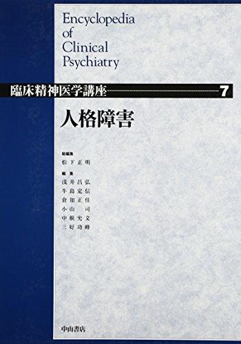 人格障害 (臨床精神医学講座)の詳細を見る