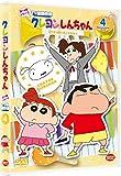 クレヨンしんちゃん TV版傑作選 第14期シリーズ 4 紅さそり隊にあこがれるだゾ[DVD]