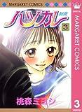 ハツカレ モノクロ版 3 (マーガレットコミックスDIGITAL)