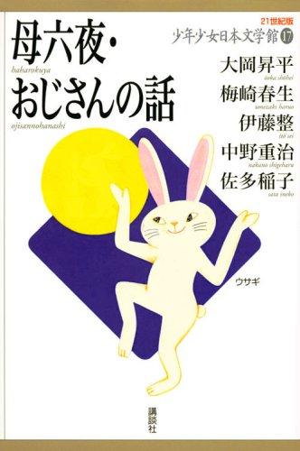 母六夜・おじさんの話 (21世紀版・少年少女日本文学館17)の詳細を見る