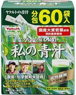 ヤクルト私の青汁 60袋【3個セット】