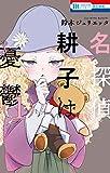 名探偵 耕子は憂鬱【通常版】 1 (花とゆめコミックス)