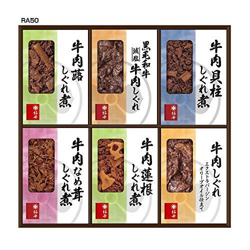 柿安本店 料亭しぐれ煮詰合せ RA50 [牛肉しぐれ煮詰合せ]