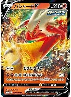 ポケモンカードゲーム PK-S5a-007 バシャーモV RR