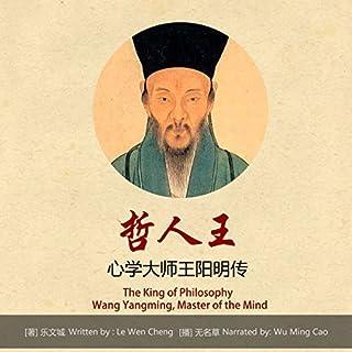 『哲人王:心学大师王阳明传 - 哲人王:心學大師王陽明傳 [The King of Philosophy: Wang Yangming, Master of the Mind]』のカバーアート