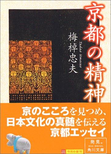 京都の精神 (角川文庫ソフィア)の詳細を見る