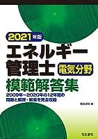 51P80qTBUtL. SL200  - エネルギー管理士試験 01