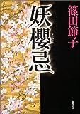 妖櫻忌 (角川文庫)