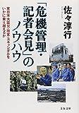東日本大震災・政変・スキャンダルをいかに乗り越えるか 「危機管理・記者会見」のノウハウ (文春文庫)