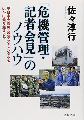 東日本大震災・政変・スキャンダルをいかに乗り越えるか 「危機管理・記者会見」のノウハウ (文春文庫)の詳細を見る