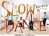 スローダンス DVD-BOX[DVD]