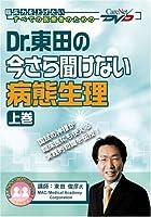 Dr.東田の今さら聞けない病態生理(上巻)ケアネットDVD