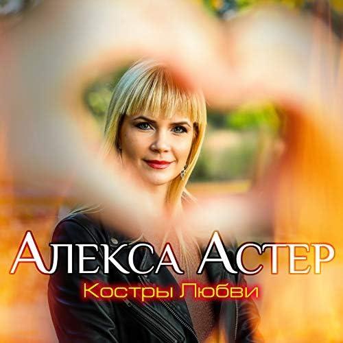 Алекса Астер
