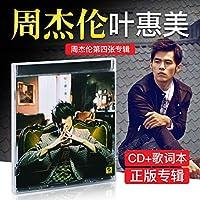 唱片 周杰伦 叶惠美 CD+歌词本 JAY第四张新专辑 流行歌曲