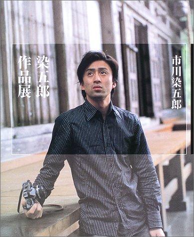 染五郎作品展の詳細を見る