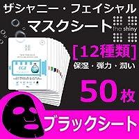 THE SHINY ザ シャイニー フェイシャル マスク シート 12種類ランダム 50枚入り Facial Mask Sheet 【 黒シート エッセンス 30ml 高保湿 マスクパック 韓国コスメ 】