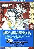 妖世紀水滸伝〈2〉魔星蠢動 (角川文庫―スニーカー文庫)
