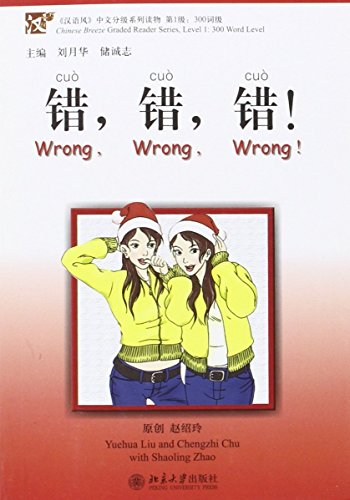 Wrong, Wrong, Wrong! (Chinese Breeze Graded Reader Series, Level 1) (English and Chinese Edition)