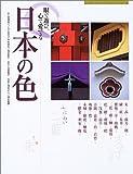 眼で遊び、心で愛でる日本の色 (GAKKEN GRAPHIC BOOKS DELUXE)