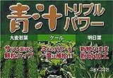 ユウキ製薬 青汁トリプルパワー 16-32日分 3g×32包