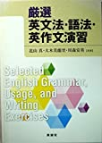 厳選英文法・語法・英作文演習―<学校採用品に付き別冊解答は個人の方へお出しできま