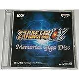 第2次スーパーロボット大戦α Memorial Giga Disc メモリアルDVD BANPRESTO バンプレスト