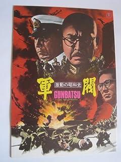 1970年初版映画パンフレット 軍閥 激動の昭和史 三船敏郎 加山雄三 小林桂樹 志村喬