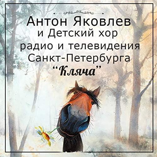 Антон Яковлев feat. Детского хора радио и телевидения Санкт-Петербурга