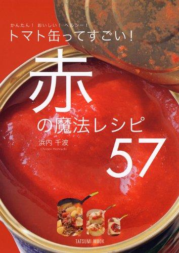 トマト缶ってすごい!赤の魔法レシピ57 (タツミムック)