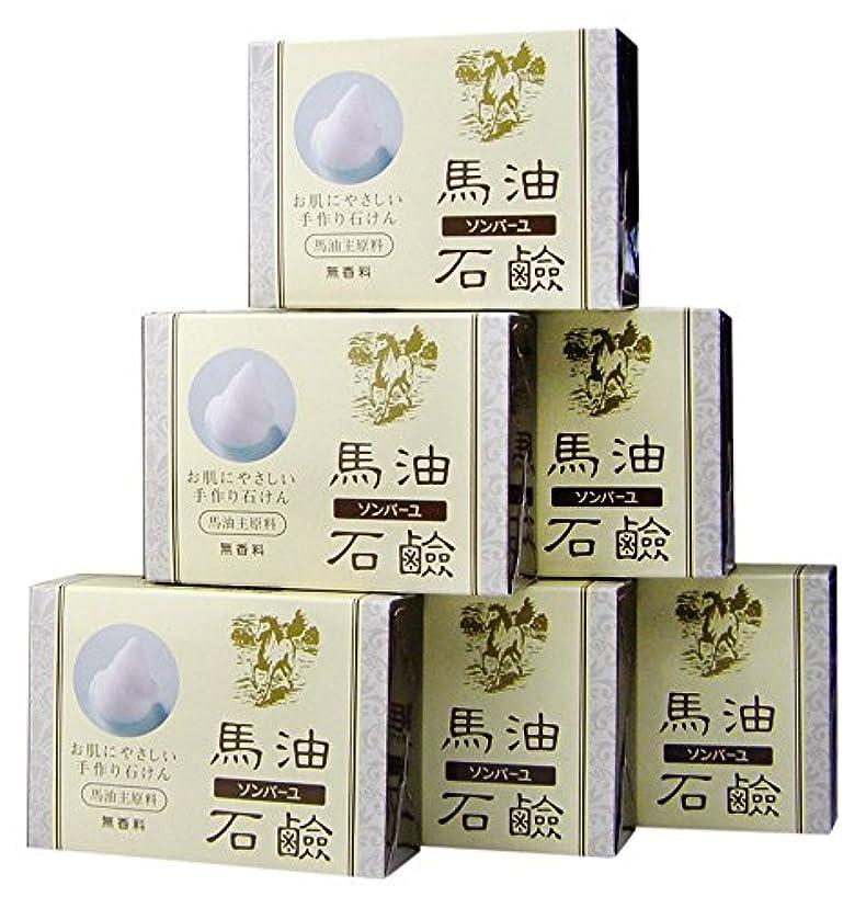 はちみつ航空会社エリートソンバーユ馬油石鹸(無香料)6個入(85g×6)