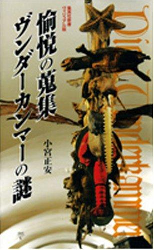 愉悦の蒐集 ヴンダーカンマーの謎 <ヴィジュアル版> (集英社新書)