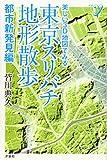 美しい3D地図でみる 東京スリバチ地形散歩 都市新発見編 (新書y)