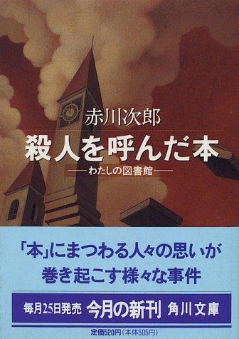 殺人を呼んだ本 (角川文庫)の詳細を見る